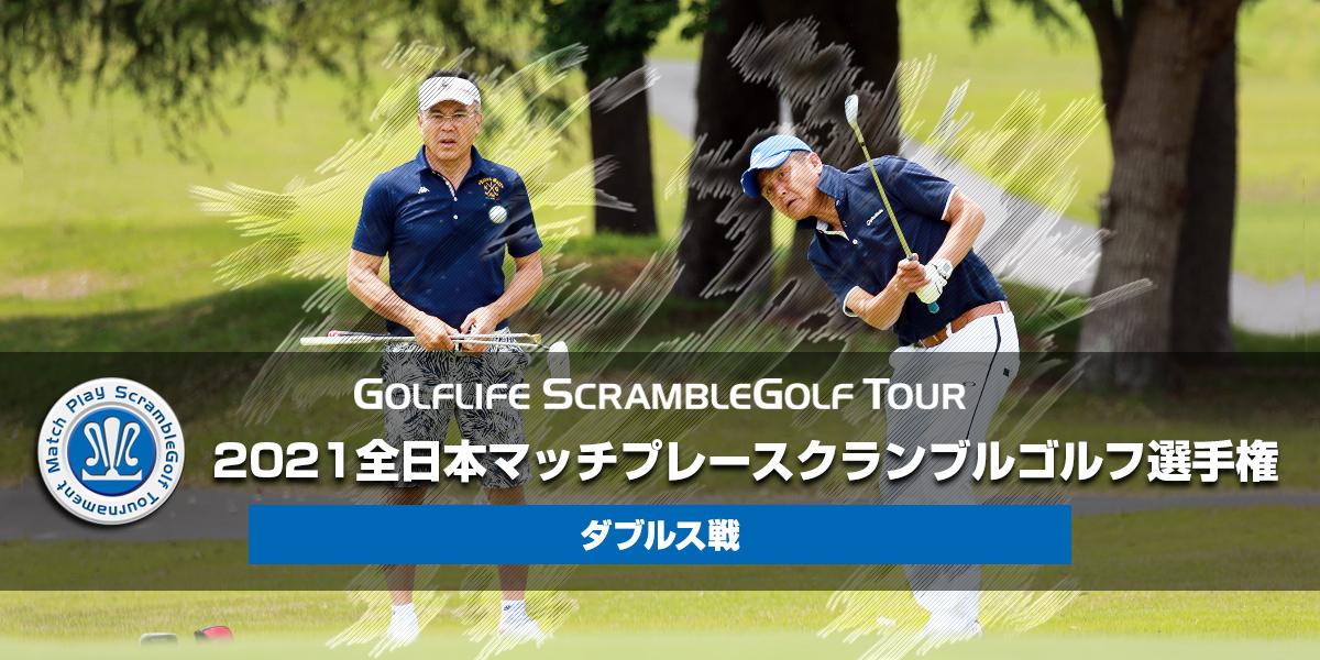 2021全日本マッチプレースクランブルゴルフ選手権 ダブルス戦