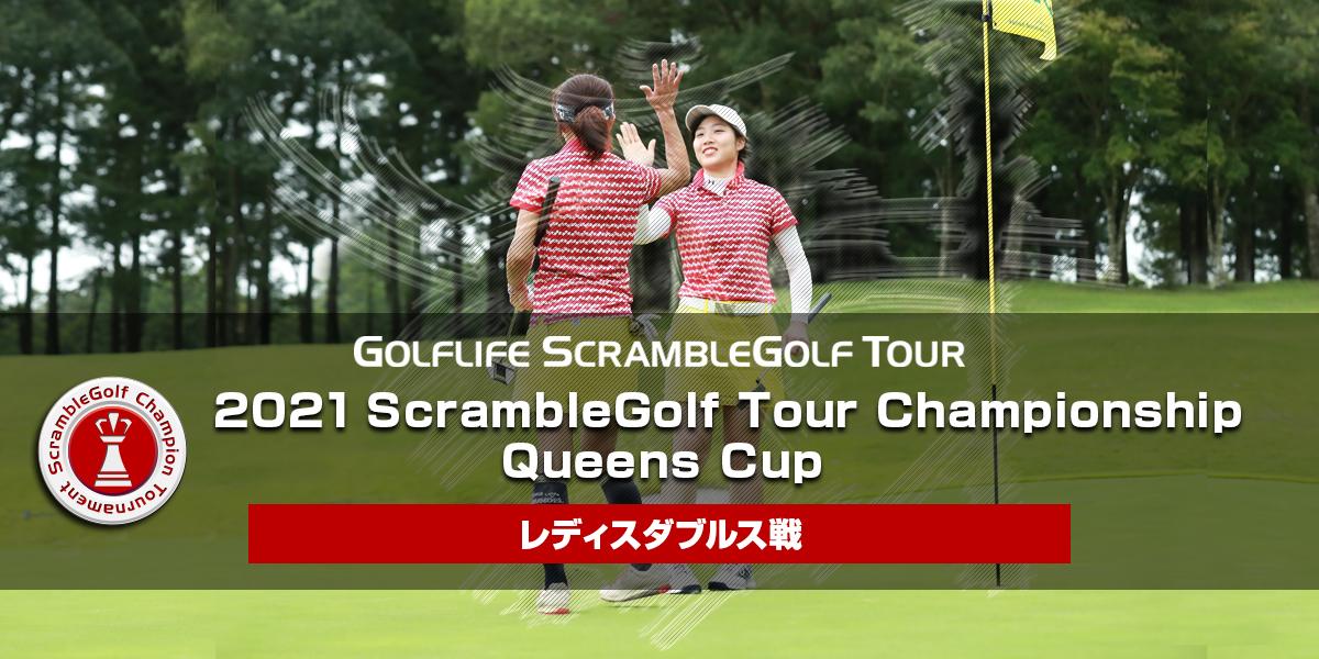 2021 ScrambleGolf Tour Championship Queens Cup レディスダブルス戦