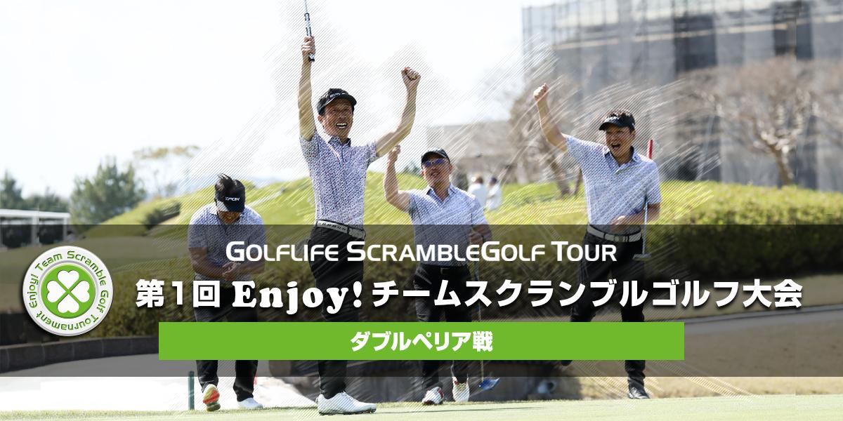 第1回 Enjoy!チームスクランブルゴルフ大会 ダブルペリア戦