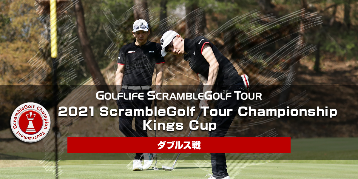 2021 ScrambleGolf Tour Championship Kings Cup ダブルス戦
