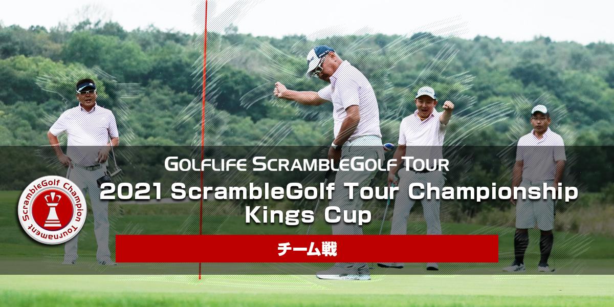 2021 ScrambleGolf Tour Championship Kings Cup チーム戦