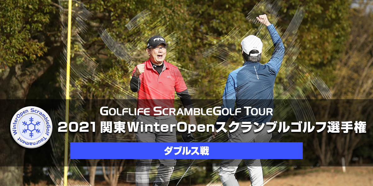 2021関東WinterOpenスクランブルゴルフ選手権 ダブルス戦