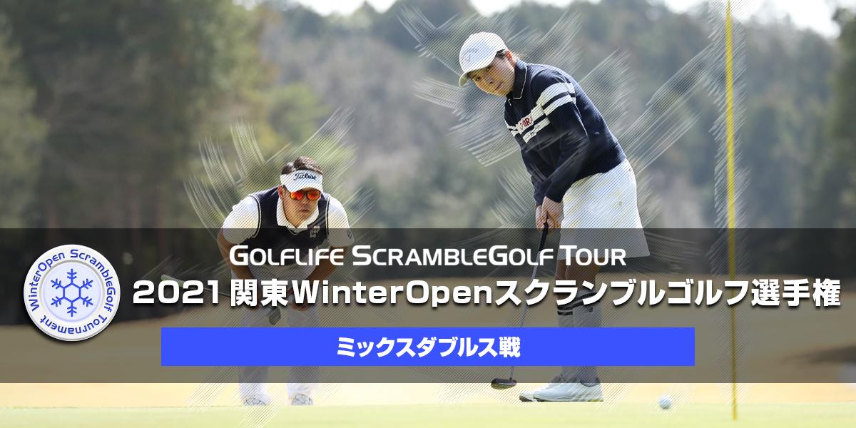 2021関東WinterOpenスクランブルゴルフ選手権 ミックスダブルス戦