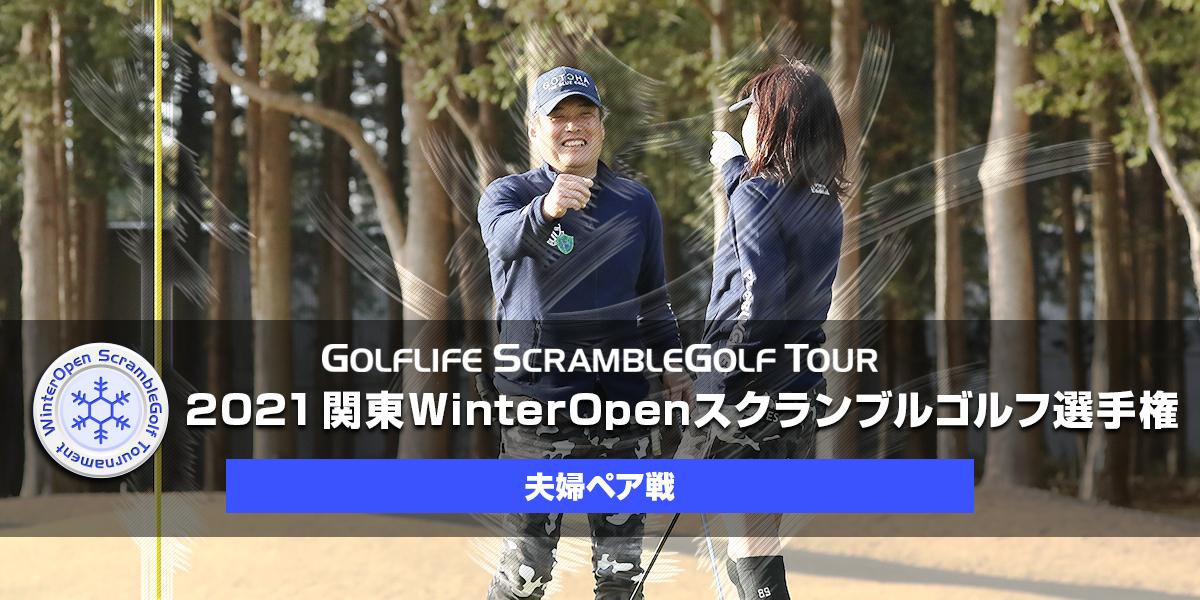 2021関東WinterOpenスクランブルゴルフ選手権 夫婦ペア戦