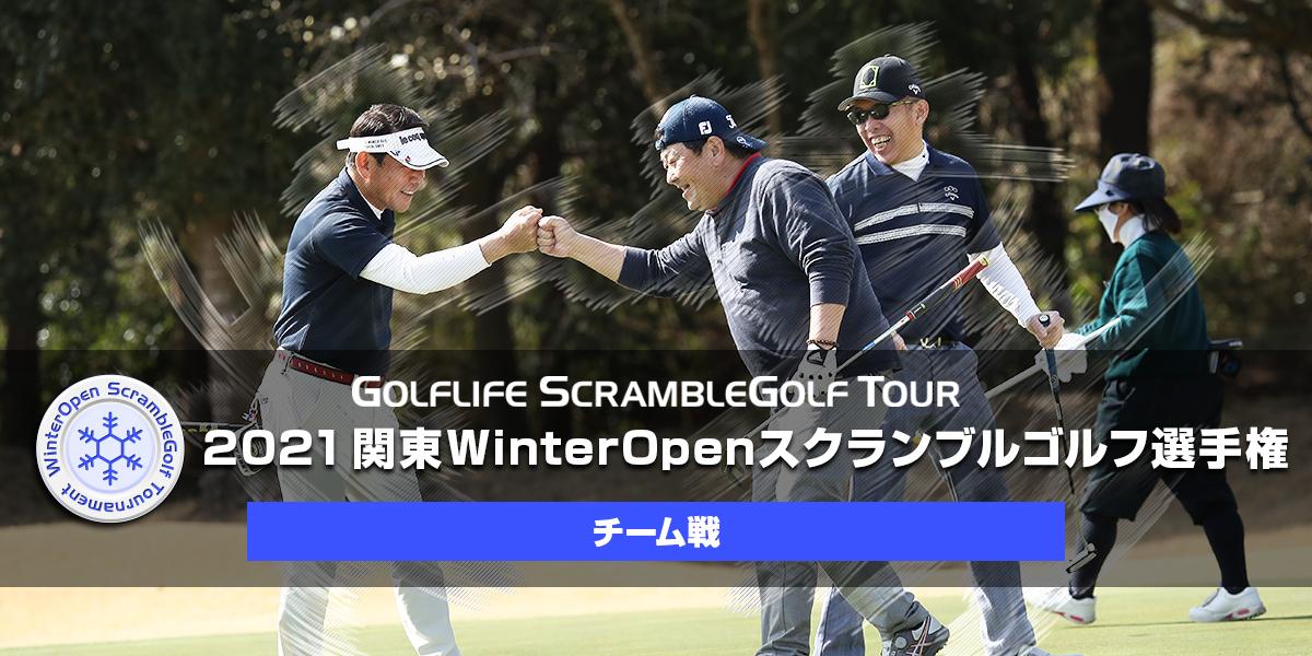 2021関東WinterOpenスクランブルゴルフ選手権 チーム戦