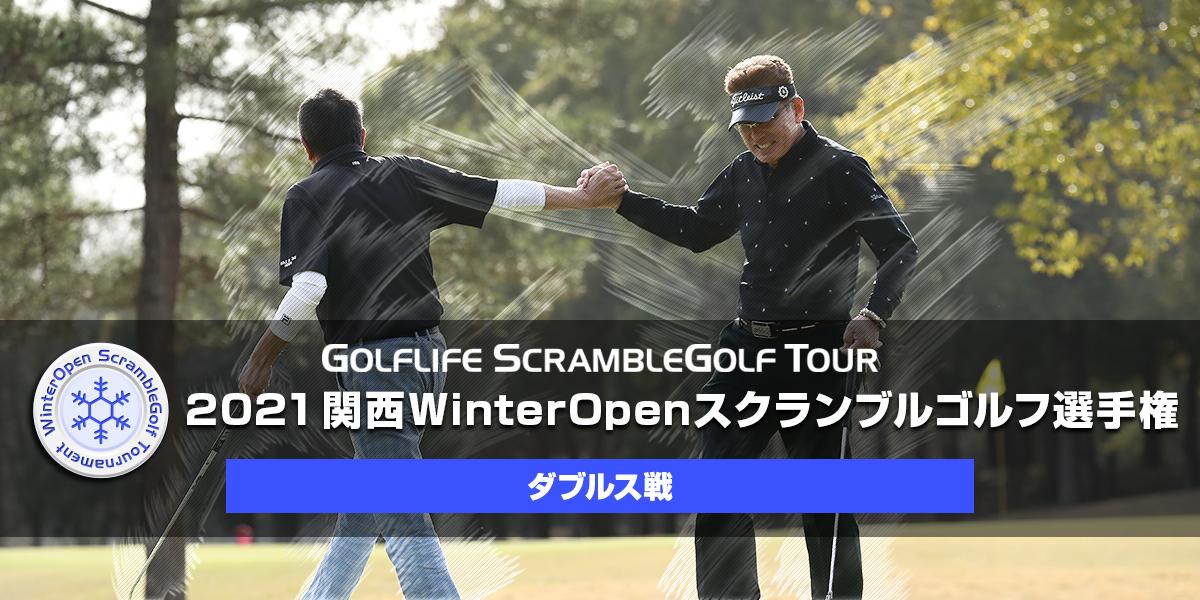 2021関西WinterOpenスクランブルゴルフ選手権 ダブルス戦