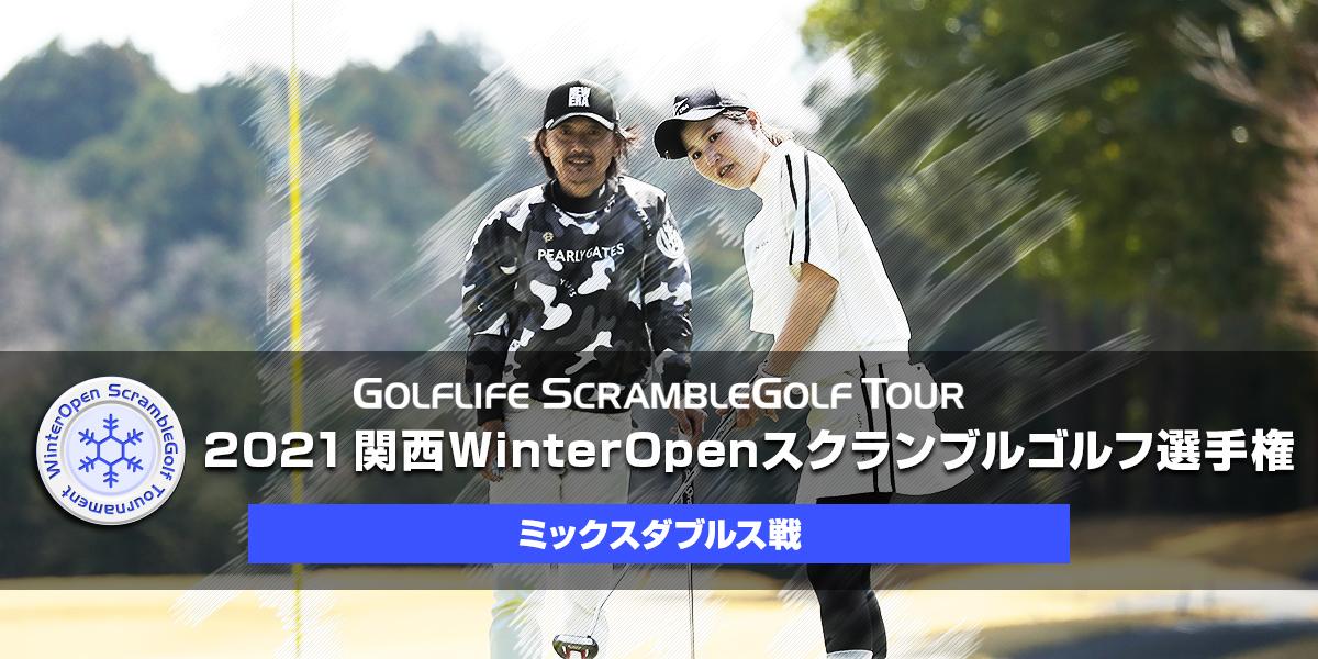 2021関西WinterOpenスクランブルゴルフ選手権 ミックスダブルス戦