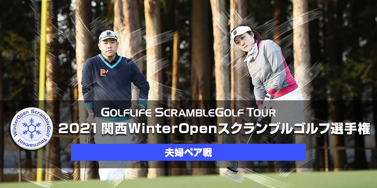 2021関西WinterOpenスクランブルゴルフ選手権 夫婦ペア戦