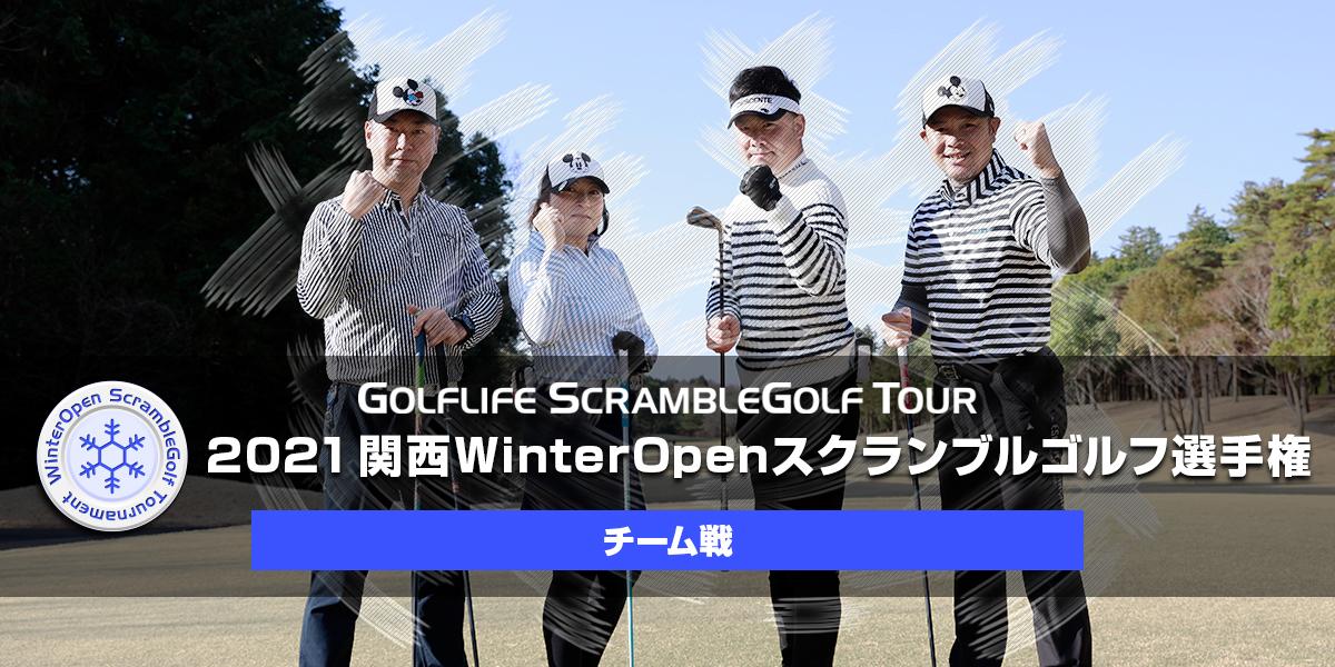2021関西WinterOpenスクランブルゴルフ選手権 チーム戦
