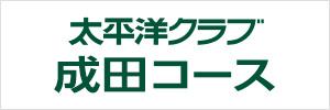太平洋クラブ 成田コース