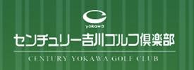 センチュリー吉川ゴルフ倶楽部