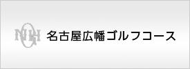 名古屋広幡ゴルフコース