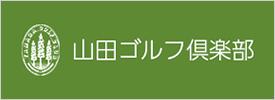 山田ゴルフ倶楽部