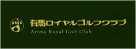 有馬ロイヤルゴルフクラブ ロイヤルコース