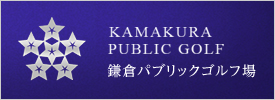 鎌倉パブリックゴルフ場