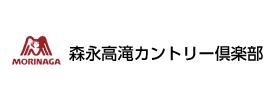 森永高滝カントリー倶楽部