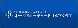 オールドオーチャードゴルフクラブ