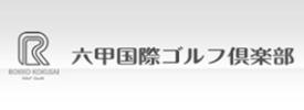 六甲国際ゴルフ倶楽部/西コース
