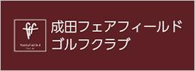 成田フェアフィールドゴルフクラブ
