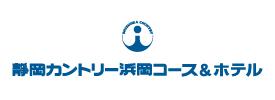 静岡カントリー 浜岡コース&ホテル 小笠コース