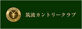 筑波カントリークラブ