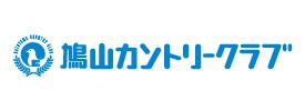 鳩山カントリークラブ