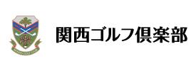関西ゴルフ倶楽部