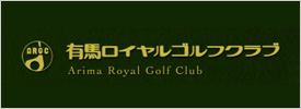 有馬ロイヤルゴルフクラブ