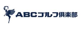 ABCゴルフ倶楽部