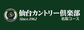 仙台カントリー倶楽部 名取コース