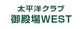 太平洋クラブ 御殿場WEST