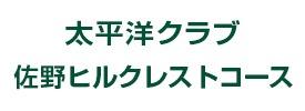 太平洋クラブ 佐野ヒルクレストコース