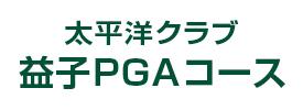 太平洋クラブ 益子PGAコース