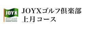 JOYXゴルフ倶楽部 上月コース