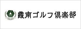 サンクチュアリ霞南ゴルフ倶楽部
