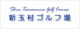 新玉村ゴルフ場
