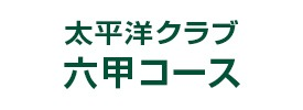 太平洋クラブ 六甲コース