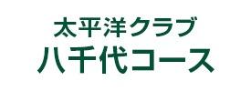 太平洋クラブ 八千代コース
