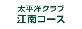 太平洋クラブ 江南コース