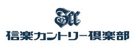 信楽カントリー倶楽部 杉山コース