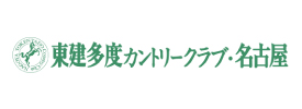 東建多度カントリークラブ・名古屋