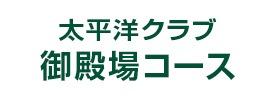 太平洋クラブ 御殿場コース
