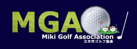 三木市ゴルフ協会