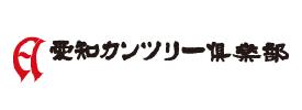 愛知カンツリー倶楽部