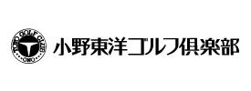小野東洋ゴルフ倶楽部