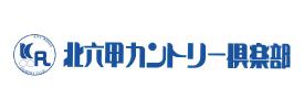 北六甲カントリー倶楽部 東コース