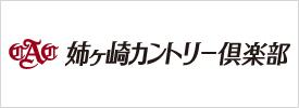 姉ヶ崎カントリー倶楽部