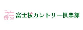富士桜カントリー倶楽部