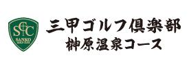 三甲ゴルフ倶楽部 榊原温泉コース