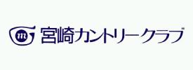 宮崎カントリークラブ